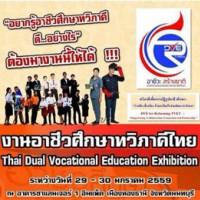 งานอาชีวศึกษาทวิภาคีไทย-2016